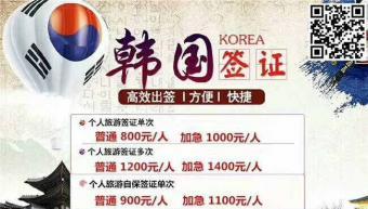韩国个签/单次/五年多次